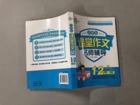 小学生课堂作文 1-2年级学段夺冠 名师辅导(晨光作文)
