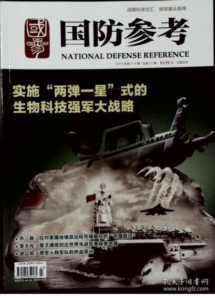 国防参考 2016年第3-4期合刊