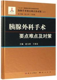 胰腺外科手术要点难点及对策/协和手术要点难点及对策丛书