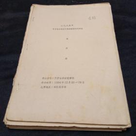 齐齐哈尔师范学院速度滑冰运动会秩序册(1984--1990年)七本