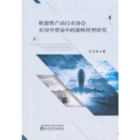 资源性产品行业协会在对外贸中的战略转型研究