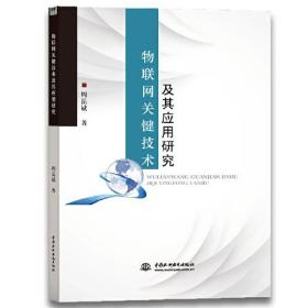 物联网关键技术及其应用研究