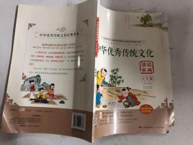 中华优秀传统文化经典读本五年级