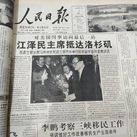 人民日报1997年11月4日