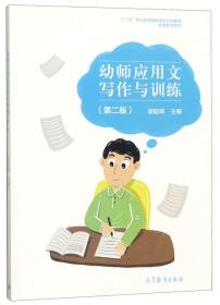 幼师应用文写作与训练(第2版)