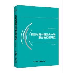 转型时期中国国内市场整合的实证研究