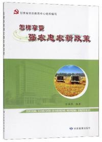 怎样享受强农惠农新政策