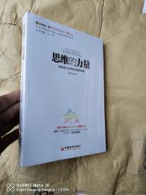北京大学信息学院企业家研修指定教材:思维的力量  正版新书
