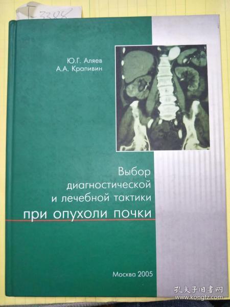 俄文原版医学书【书名出版社详细看图】F3388