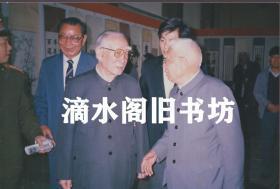 1991年,孙雨亭与薄一波等  在军事博物馆原版照片