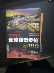 致命准星:全球狙击步枪100