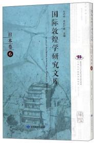 国际敦煌学研究文库(日本卷6日文版)