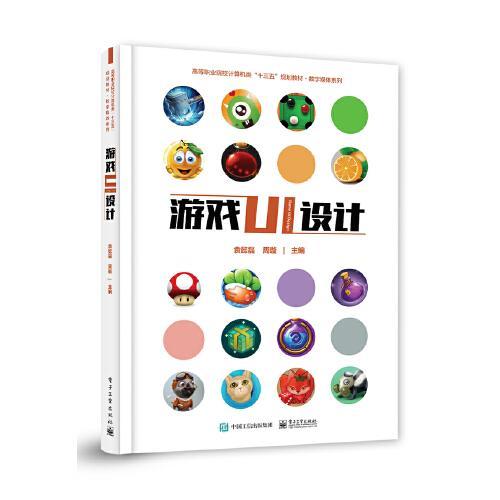 游戏UI设计