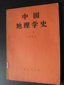 中国地理学史【上册】扉页被撕