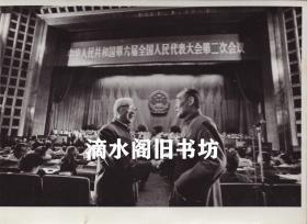 孙雨亭和刘卓甫在北京原版照片