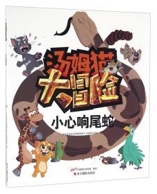 (精美绘本)汤姆猫大冒险:小心响尾蛇(全六册)