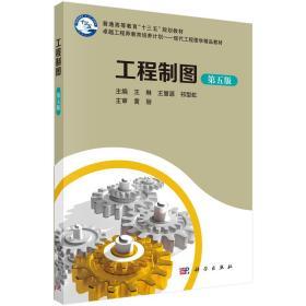 工程制图(第五版)含光盘