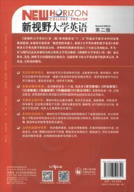 新视野大学英语读写教程(1 智慧版 第二版) 9787513590341