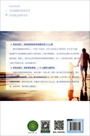 意林励志典藏系列04:让幸运来敲门