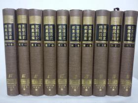 苏联历史档案选编 社会科学文献出版社 36本