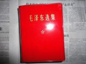 库存未阅 文革书籍 《毛泽东选集》一卷本 林题外套 品相好