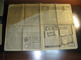 民国二十二年(1933年)《申报》(第十八期)原版报纸,80*58厘米,刊登茅盾文章《回到农村去》、中日关贸协定、婺源茶讯、大世界剧场广告等内容。
