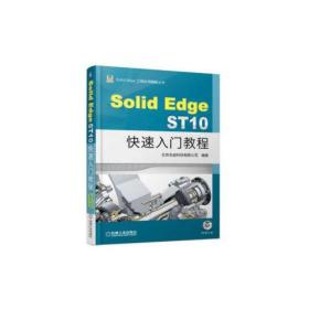 Solid Edge ST10快速入门教程