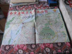 2009版南京主城区交通旅游图【2009年2月第4次印刷】