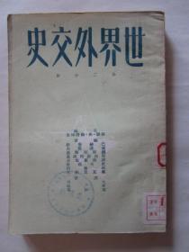 世界外交史(第二分册)(1951年)