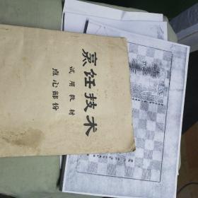 烹饪技术试用教材点心部分,上海老式点心制作技术教材汇编,上海面案面食糕点技术方法,老式烹饪烹调糕点生产技术工艺