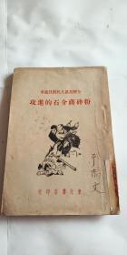 【解放区 红色文献】全解放区人民动员起来 粉碎蒋介石的进攻  东北书店 1946年