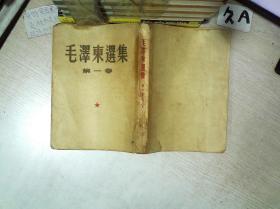 毛泽东选集 第一卷 繁体竖版