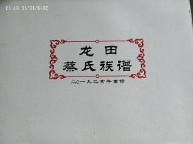 潮汕族谱资料,澄海龙田蔡氏族谱,毛边书