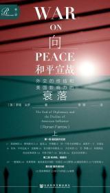 索恩丛书·向和平宣战:外交的终结和美国影响力的衰落(套装全2册)