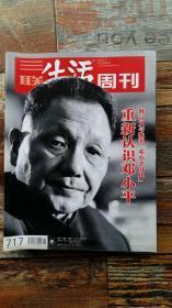 三联生活周刊2013年第1期 (邓小平与20世纪中国)
