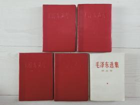 《毛泽东选集》1-5,五卷全,横排版,红塑皮,1968-1969年济南印,第五卷白皮书