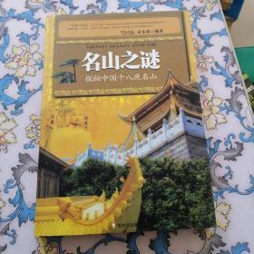 名山之谜:探秘中国十八座名山