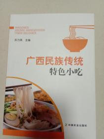 广西民族传统特色小吃