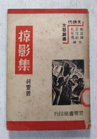 民国旧书:掠影集(民国二十七年初版)