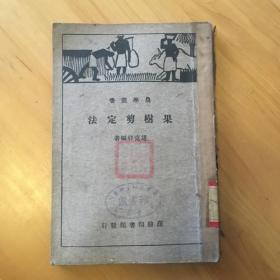 果树剪定法(农学丛书 1934年初版)