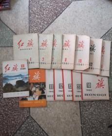 红旗杂志1981年2、3、4、8、10、11、12期+1982年10、11、12、13、23期+1983年11期+1988年12期共14本合售