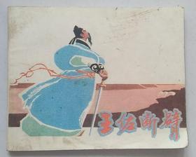 连环画:王佐断臂 83年2版5印