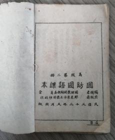民国32年解放区《国防国语课本》(筒子页,64开)