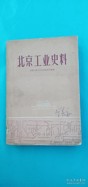 北京工业史料