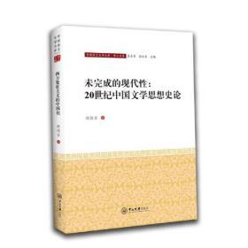 未完成的现代性:20世纪中国文学思想史论-中国语言文学文库·学人文库
