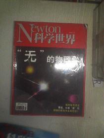 科学世界   2010     3
