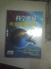科学世界   2007  3