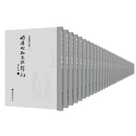 明清祀孔文献辑刊(全52册)