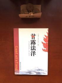 甘露法洋:菩 提道次第广论释义