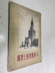 邮票上的莫斯科(1956年1版1印).